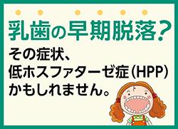 低ホスファターゼ症(HPP)の原因、症状と治療 希少骨疾患